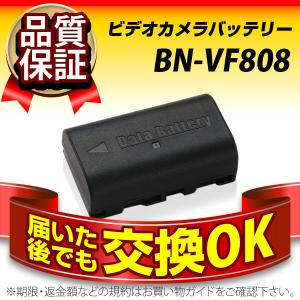 デジカメ用バッテリー BN-VF808 JVC(ビクター) 長寿命・保証書付き 送料無料 純正品が格安でお得です ビデオカメラ用バッテリー|batterystorecom