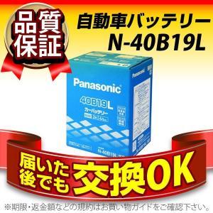 自動車用バッテリー N-40B19L/SB Panasoni...