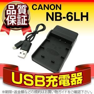 デジカメ用バッテリー CANON NB-6L/NB-6LH ...