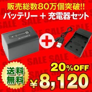 デジカメ用バッテリー お得な2点セット バッテリー+USB充電器(互換品) SONY NP-FV70 ソニー純正バッテリー 正規店購入品 ハンディカムシリーズ対応|batterystorecom