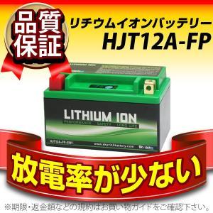 バイク用バッテリー SKYRICH (スカイリッチ) HJT12A-FP(互換型番 YT12A-BS FT12A-BS)|batterystorecom