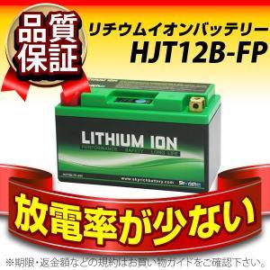 バイク用バッテリー SKYRICH (スカイリッチ) HJT12B-FP(互換型番 YT12B-BS、GT12B-4、FT12B-4)|batterystorecom