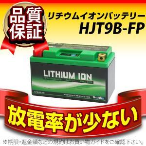 バイク用バッテリー SKYRICH (スカイリッチ) HJT9B-FP(互換型番 GT9B-4 FT9B-4 RBT9B-4)|batterystorecom