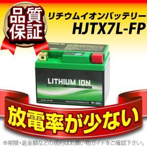 バイク用バッテリー SKYRICH (スカイリッチ) HJTX7L-FP(互換型番 YTX7L-BS FTX7L-BS RBTX7L-BS)|batterystorecom