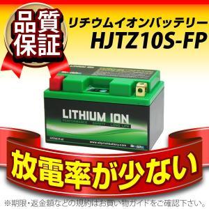 バイク用バッテリー SKYRICH (スカイリッチ) HJTZ10S-FP(互換型番 TTZ10S YTZ10S FTZ10S)|batterystorecom