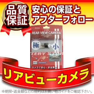 車載用カメラ リアビューカメラ MS-RC70HD|batterystorecom