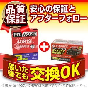 PITWORK 40B19L + メルテック スーパーバッテリーチャージャー SC-1200セット 使用済みバッテリーの回収も無料 batterystorecom