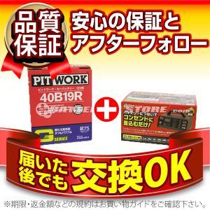 PITWORK 40B19R + メルテック スーパーバッテリーチャージャー SC-1200セット 使用済みバッテリーの回収も無料 batterystorecom