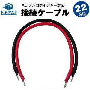 バッテリー増設用並列ケーブル 22SQ KIV(赤黒セット)+丸型圧着端子 ACデルコ ボイジャー対...