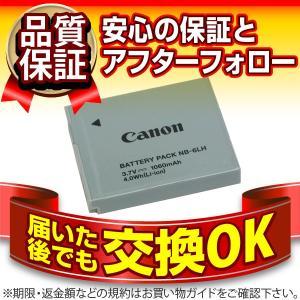 デジカメ用バッテリー CANON(キヤノン) NB-6LH デジタルカメラ用バッテリー|batterystorecom