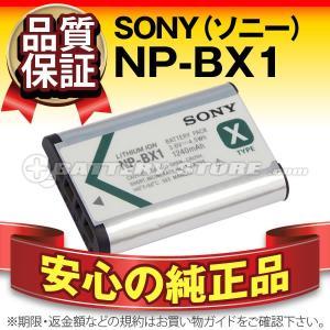 デジカメ用バッテリー SONY(ソニー) NP-BX1 デジタルカメラ用バッテリー|batterystorecom