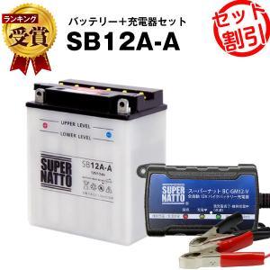 バイク用バッテリー SB12A-A YB12A-Aに互換 お...