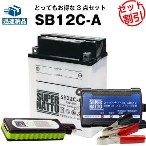 〜バイクバッテリー(SB12C-A)〜 ■互換:YB12C-A,GM12CZ-4A-2などバイクバッ...
