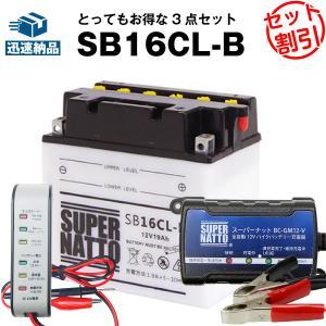 ジェットスキー SB16CL-B YB16CL-B FB16CL-B OTX16CL-Bに互換 お得3点セット電圧テスター(12V用)+充電器+バッテリー スーパーナット マリンスポーツ用品|batterystorecom