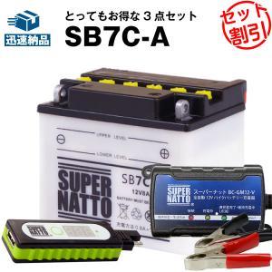 バイク バッテリー SB7C-A YB7C-Aに互換 お得3点セットUSBチャージャー+充電器+バッ...