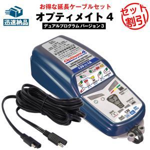バイク バッテリー オプティメート4デュアル(OptiMATE-4DUAL)+延長ケーブルセット 1...