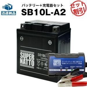 バイク用バッテリー SB10L-A2 YB10L-A2に互換...
