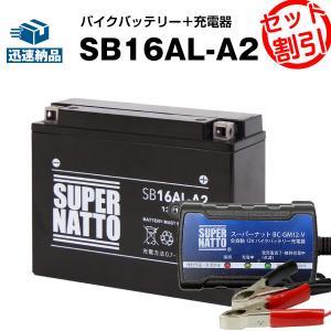 バイクバッテリー充電器+SB16AL-A2セット (YB16...
