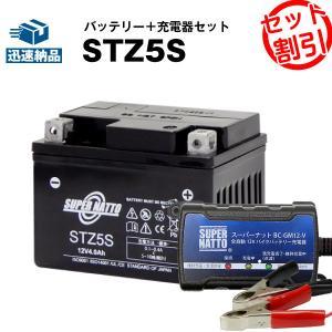 バイクバッテリー充電器+STZ5S セット■■YTZ5Sに互換■■グロム、MSX125【バイクバッテリー】