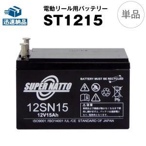 電動リール用バッテリー ST1215(12V15Ah) スーパーナット ダイワ タフバッテリー120...