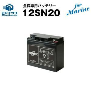魚群探知機 12SN20 for Marine(産業用鉛蓄電池) 新品 スーパーナット 保証書付き ローランス エリート4(-4X)等に対応 魚探専用バッテリー|batterystorecom