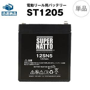 電動リール用バッテリー ST1205(12V5Ah) スーパーナット 送料無料 ダイワ シマノ フォ...