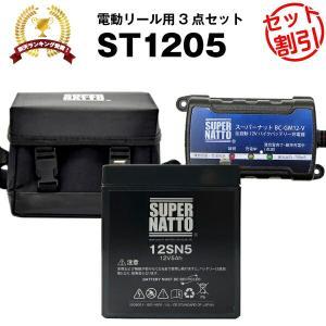 電動リール ST1205 フォースマスター など対応  電動リール用バッテリー お得3点セット 充電...