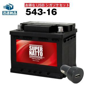 自動車用 お得な2点セット USBシガーソケット(12V/24V 対応)+スーパーナット 543-16 セット EP348 TP345 L1互換 自動車 スマホ/iPhone/iPad/タブレット充電 batterystorecom
