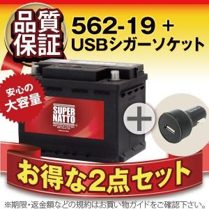 自動車用 お得な2点セット USBシガーソケット(12V/24V 対応)+スーパーナット 562-19 セット SLX-6C S-5D L2互換 自動車 スマホ/iPhone/iPad/タブレット充電 batterystorecom