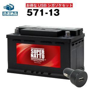 自動車用 お得な2点セット USBシガーソケット(12V/24V 対応)+スーパーナット 571-13 セット EPX75 EP675 SL-7H互換 自動車 スマホ/iPhone/iPad/タブレット充電 batterystorecom