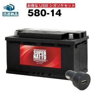 自動車用 お得な2点セット USBシガーソケット(12V/24V 対応)+スーパーナット 580-14 セット EPX80 S-8B互換 自動車 スマホ/iPhone/iPad/タブレット充電 batterystorecom