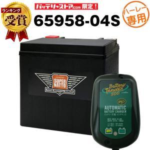 バイク用バッテリー お得な2点セット バッテリーテンダー800 充電器+AGMバッテリー 65958-04Sセット 65958-04A 65958-04B 65958-04C互換 スーパーナット Deltran|batterystorecom