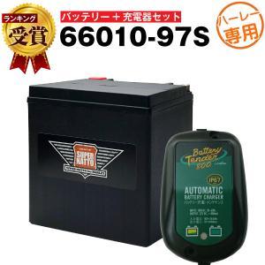 バイク用バッテリー お得な2点セット バッテリーテンダー800 充電器+AGMバッテリー 66010-97Sセット 66010-97A 66010-97B 66010-97C互換 スーパーナット Deltran|batterystorecom
