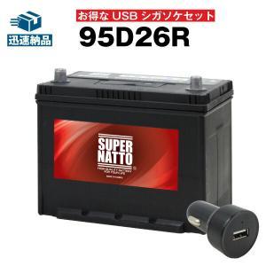自動車用 お得な2点セット USBシガーソケット(12V/24V 対応)+スーパーナット95D26R...