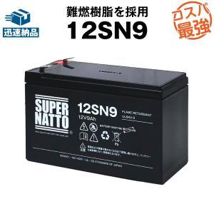 UPS(無停電電源装置) 12SN9 純正品と完全互換 安心の動作確認済み製品 UPSバッテリーキッ...