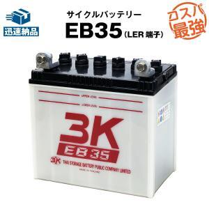 EB35 (LER型端子) スーパーナット 保証付 サイクルバッテリー (産業用鉛蓄電池)|batterystorecom