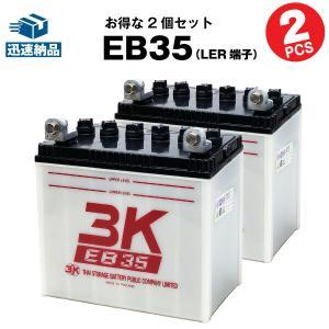 EB35 お得 2個セット (LER型端子) スーパーナット 保証付 サイクルバッテリー (産業用鉛蓄電池)|batterystorecom