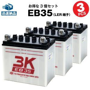 EB35 3個セット (LER型端子) スーパーナット 保証付 サイクルバッテリー (産業用鉛蓄電池)|batterystorecom