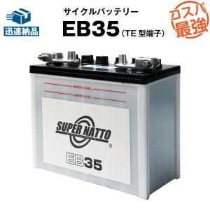 EB35 (TE型端子) スーパーナット 保証付 サイクルバッテリー (産業用鉛蓄電池)|batterystorecom