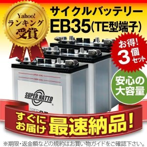 EB35 3個セット (TE型端子) スーパーナット 保証付 サイクルバッテリー (産業用鉛蓄電池)|batterystorecom