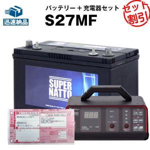 自動車用 バッテリー充電器、発電機 S27MF ボイジャーM27MF SMF27MS-730 DC2...
