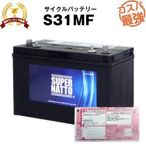 発電機 S31MF ボイジャーM31MF SMF31MS-850 DC31MF互換 12V100Ah 使用済みバッテリー回収無料 スーパーナット|バッテリーストア.com