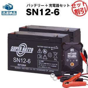 充電器 + SN12-6 バッテリー2個 お得な3点セット 純正品と完全互換 安心の動作確認済み製品 NP12-6  LC-R0612P 対応 子供用電動乗用おもちゃ対応 スーパーナット batterystorecom