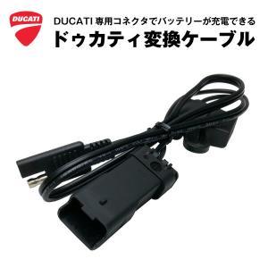 ドゥカティ専用 DDAコネクター接続ケーブル バッテリー充電器対応 1199パニガーレ モンスター ...