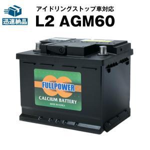 欧州車専用AGMバッテリー L2 AGM60 560-901-068 LN2 BLA-60-L2 互...