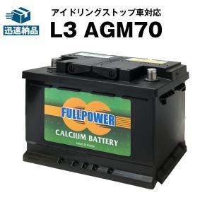 欧州車専用AGMバッテリー L3 AGM70 570-901-076 LN3 BLA-70-L3 互...
