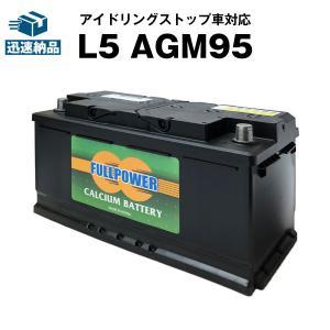 欧州車専用AGMバッテリー L5 AGM95 595-901-085 LN5 BLA-95-L5 互...