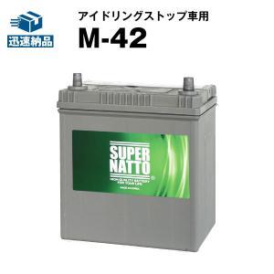 タント 用 バッテリー M-42 使用済みバッテリー回収無料 55B19L 60B19L 55B20...