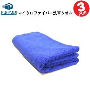 スーパーナット マイクロファイバー洗車タオル 特大サイズ 3枚セット(青)(70cm×140cm) 車屋さん大絶賛|batterystorecom