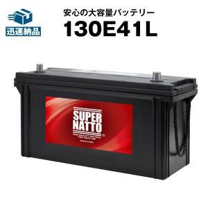自動車 バッテリー スーパーナット130E41L 120E41L互換 販売総数100万個突破 95E...